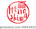 calligraphy writing, hiroshima, character 40642820