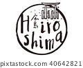 calligraphy writing, hiroshima, character 40642821