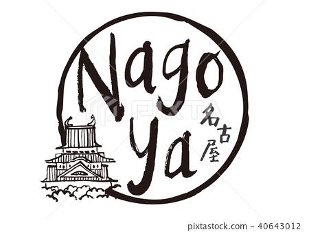 nagoya, calligraphy writing, nagoya castle 40643012