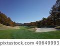 골프, 단풍, 벙커 40649993