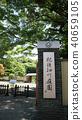 도쿄 분쿄구 目白台 히고 호소카와 정원 입구 2018 년 5 월 40659105