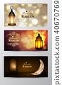 Ramadan Kareem greeting card banners set 40670769