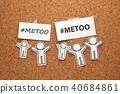 미투 운동, METOO, #MeToo 40684861
