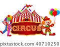 Circus tent with clown. isolated on white  backgro 40710250