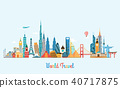 World skyline. Travel and tourism background. 40717875