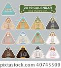 calendar, dog, dogs 40745509