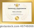 证书 模板 矢量 40746066