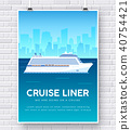 cruise, liner, poster 40754421