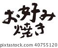 พู่กันปากกาโอโคโนมิยากิ 40755120