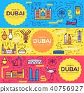 Dubai vector brochure cards thin line set.  40756927