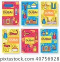 Dubai vector brochure cards thin line set. 40756928
