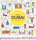 Country Dubai travel vacation guide of goods. 40756929