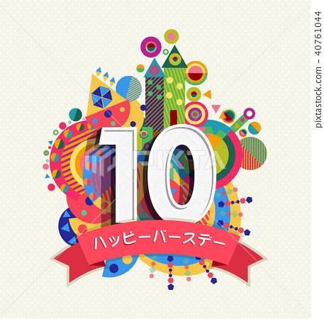 Happy Birthday 10 Year Card In Japanese Language Stock