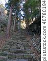 Oyama (Ohayama) Immortality near 500 m Osaka stone step 40780194