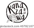 金泽Kenrokuen刷刻字水彩框架 40782107