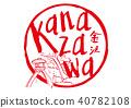 金泽Kenrokuen刷刻字水彩框架 40782108