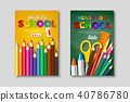 Back to school sale posters with 3d realistic school supplies and paper cut style letters. Poster 40786780