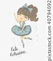 ballerina, girl, ballet 40794092