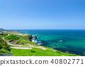 sheer cliff blue 40802771