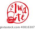 iwate prefecture, nambu ironware, calligraphy writing 40816307