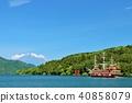 箱根 蘆之湖 海盜船 40858079