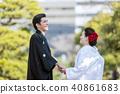 日本禮服婚禮新娘和新郎 40861683