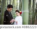 日本禮服婚禮新娘和新郎 40862223