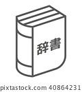 圖標 Icon 字典 40864231