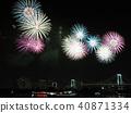 불꽃 놀이 대회, 불꽃 놀이, 오다이바 40871334