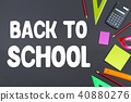 School and office supplies  40880276