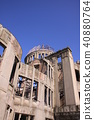 the atomic bomb Dome 40880764