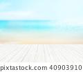 夏天 夏 南國 40903910