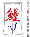 eel calligraphy writing 40907907