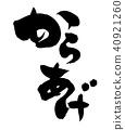 書法作品 字母 信 40921260