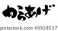 炸雞炸雞油煎的食物例證 40928537