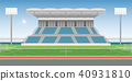 Sport stadium grandstand to cheering sport . 40931810