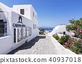 ทิวทัศน์ของ Santorini 40937018