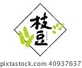 毛豆 綠大豆 書法作品 40937637