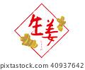 姜 書法作品 字符 40937642