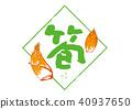 竹信 40937650
