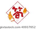 竹筍 書法作品 字符 40937652