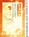 新年賀卡 賀年片 賀年卡 40944757