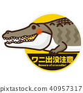 Crocodile appearing attention sticker (crocodile) 40957317