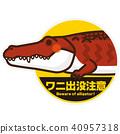 鱷魚 貼紙 矢量 40957318