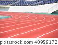 วิ่ง,ลู่,ลู่วิ่งและสนามกีฬา 40959172