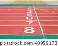 วิ่ง,ลู่,ลู่วิ่งและสนามกีฬา 40959173