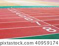 วิ่ง,ลู่,ลู่วิ่งและสนามกีฬา 40959174