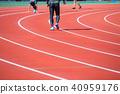 วิ่ง,ลู่,ลู่วิ่งและสนามกีฬา 40959176