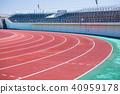 วิ่ง,ลู่,ลู่วิ่งและสนามกีฬา 40959178