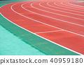 วิ่ง,ลู่,ลู่วิ่งและสนามกีฬา 40959180